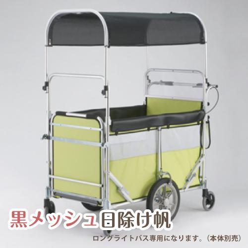 ロングライトバス 6〜8人乗りタイプ