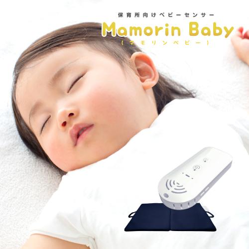 MamorinBaby(マモリンベビー)体動センサー
